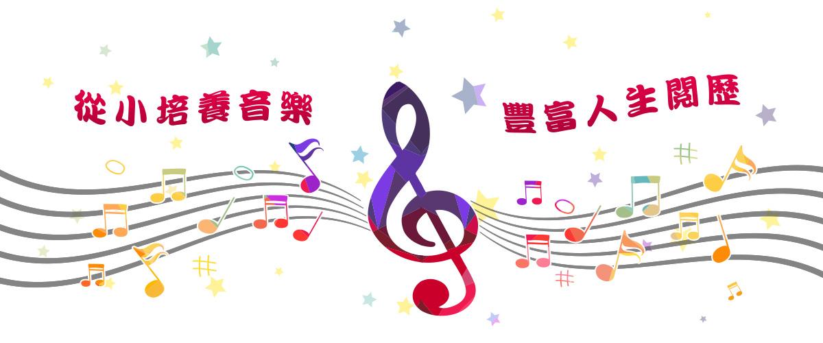 從小培養音樂豐富人生閱歷