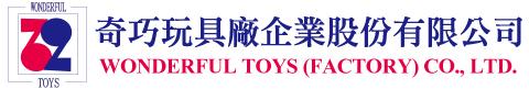 奇巧玩具廠企業股份有限公司